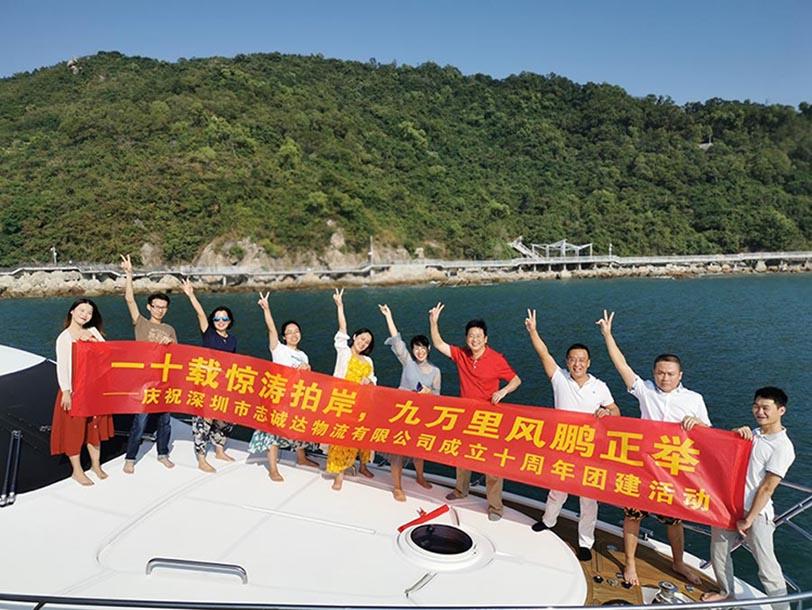 海闊憑魚躍,天高任爾飛 ---慶祝志誠達物流成立十周年團建拓展活動