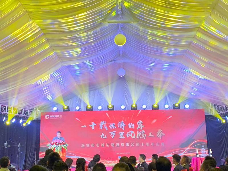 <span>十周年庆典晚会邹总演讲</span>