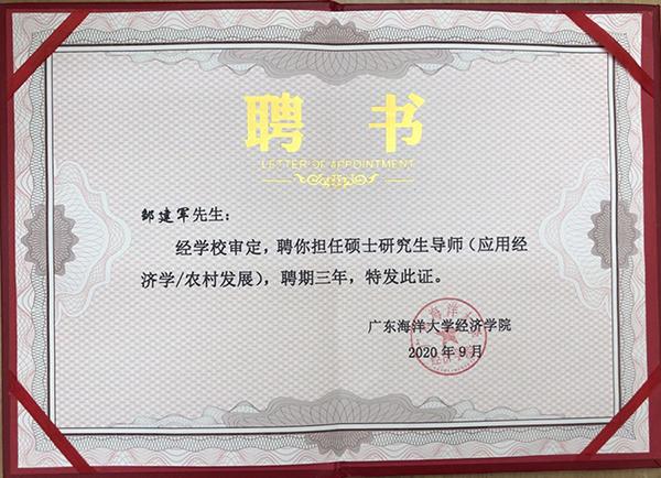 ---祝贺志诚达物流董事长受聘广东海洋大学经济学院硕士研究生导师